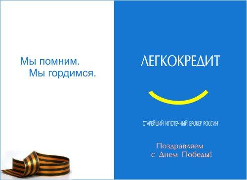 �?потечный брокер Легкокредит поздравляет всех с 9 мая, с Днём Великой Победы!